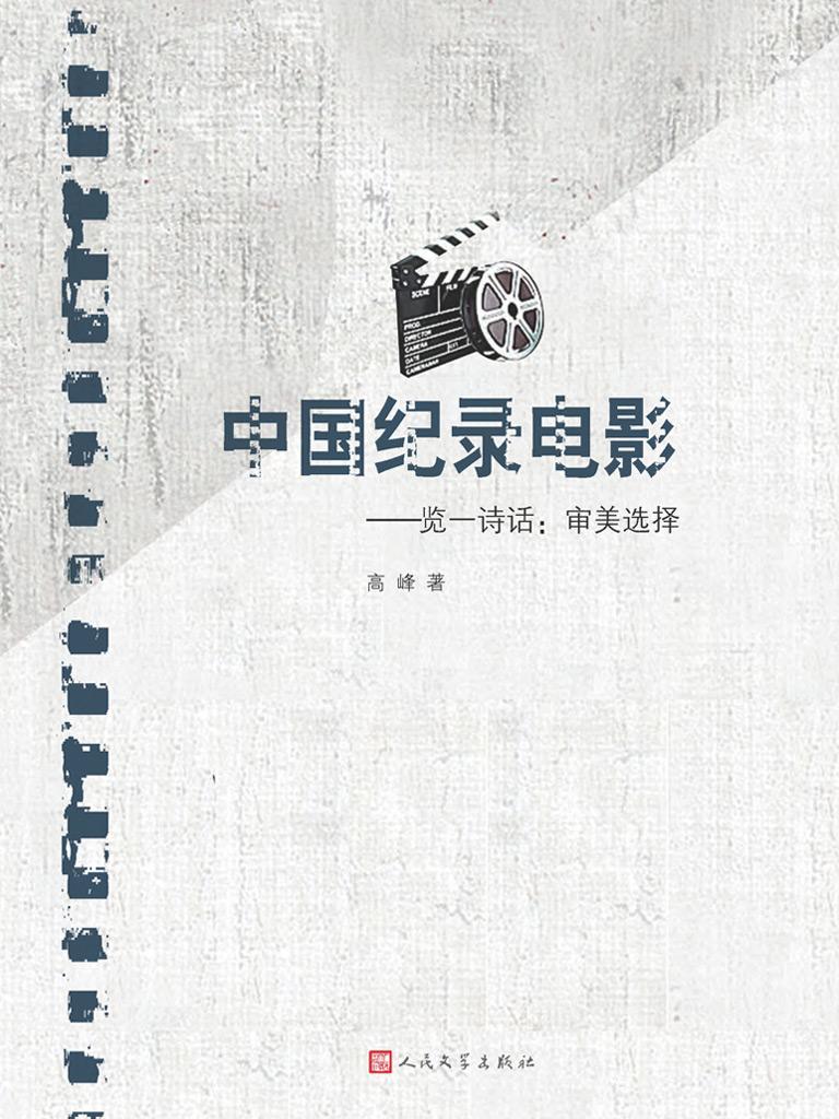 中国纪录电影