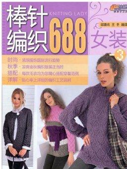 棒针编织688 女装 3