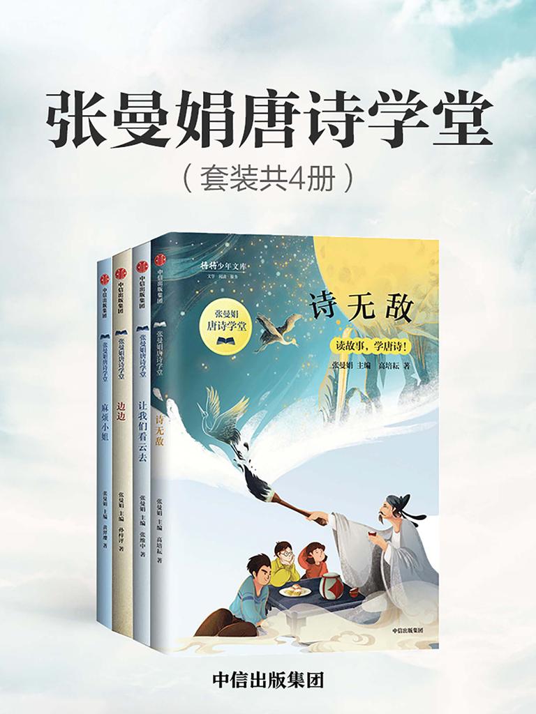 张曼娟唐诗学堂(共四册)
