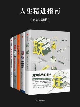 人生精进指南(共五册)