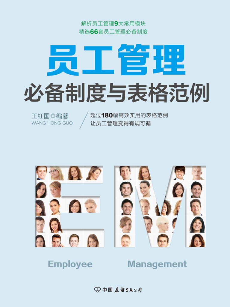 员工管理必备制度与表格范例
