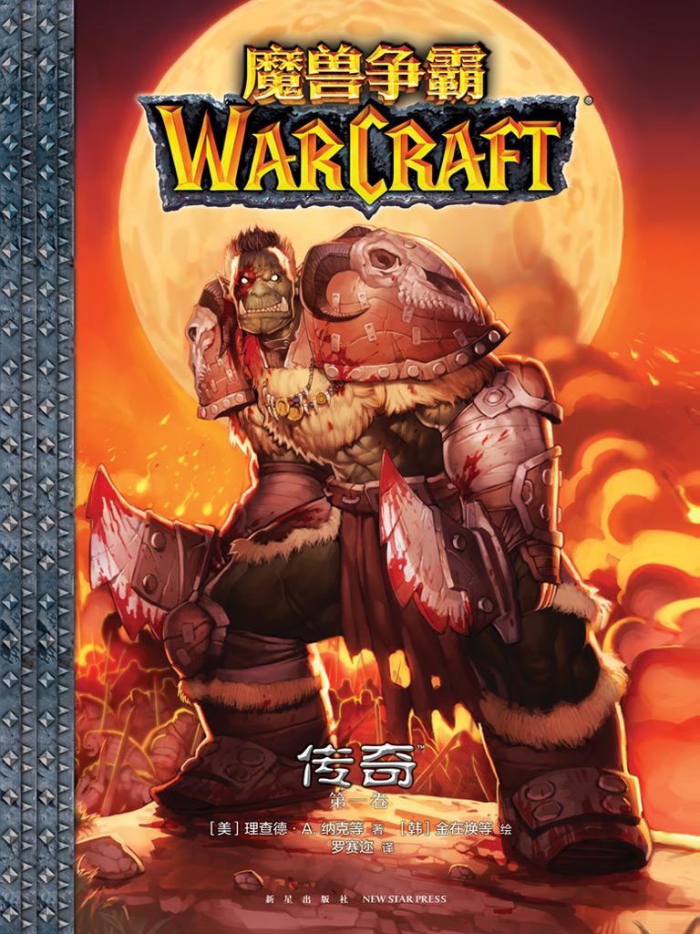 魔兽争霸:传奇(第一卷)