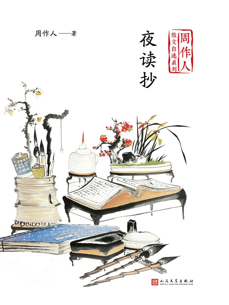 夜读抄(周作人散文自选系列)