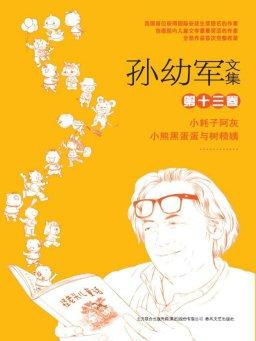 孙幼军文集(第十三卷)