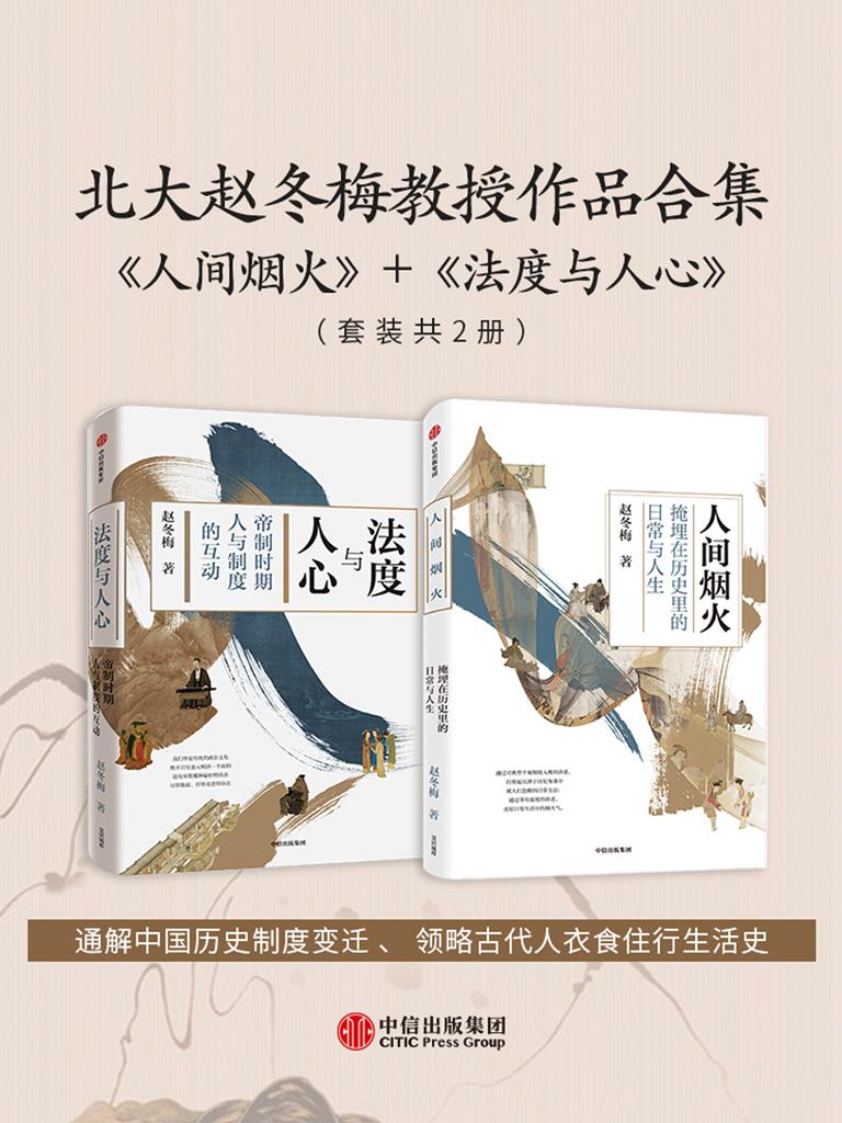 北大赵冬梅教授作品合集(套装共2册)