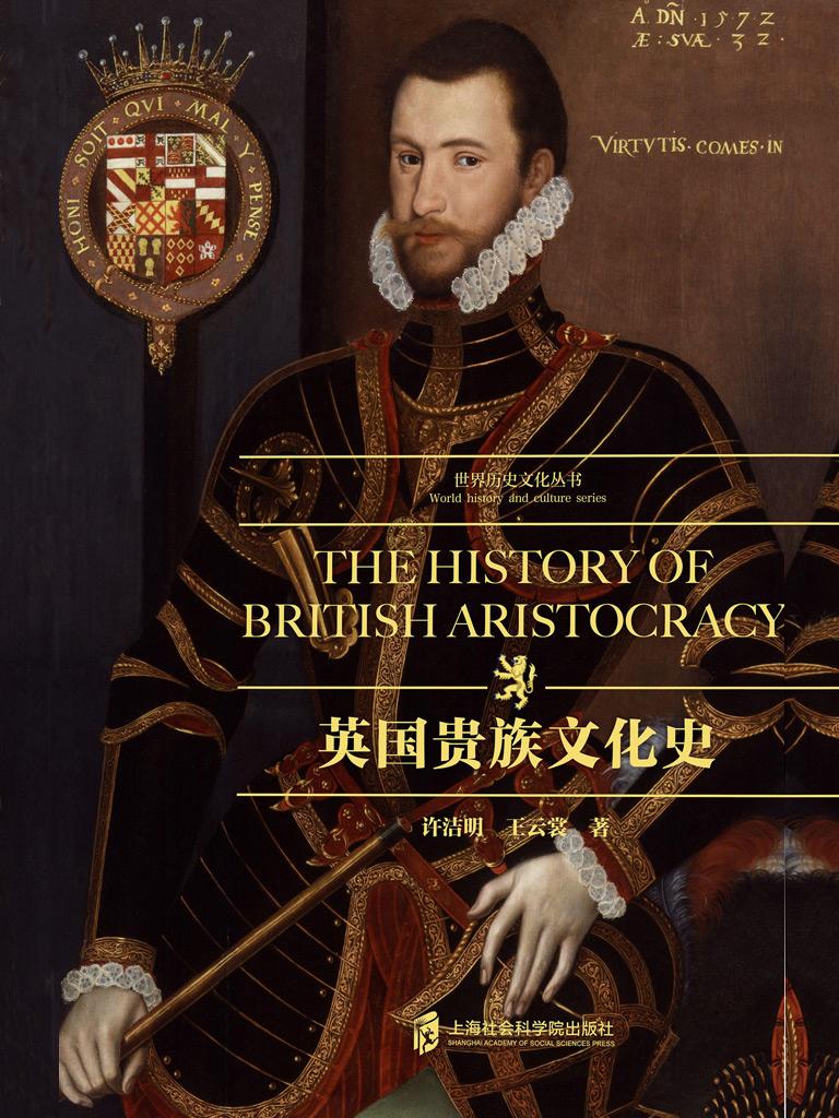 英国贵族文化史