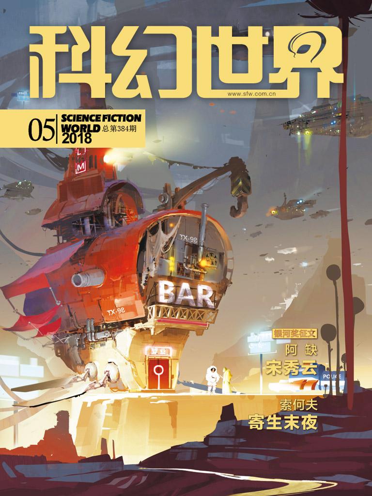 科幻世界·2018年第5期