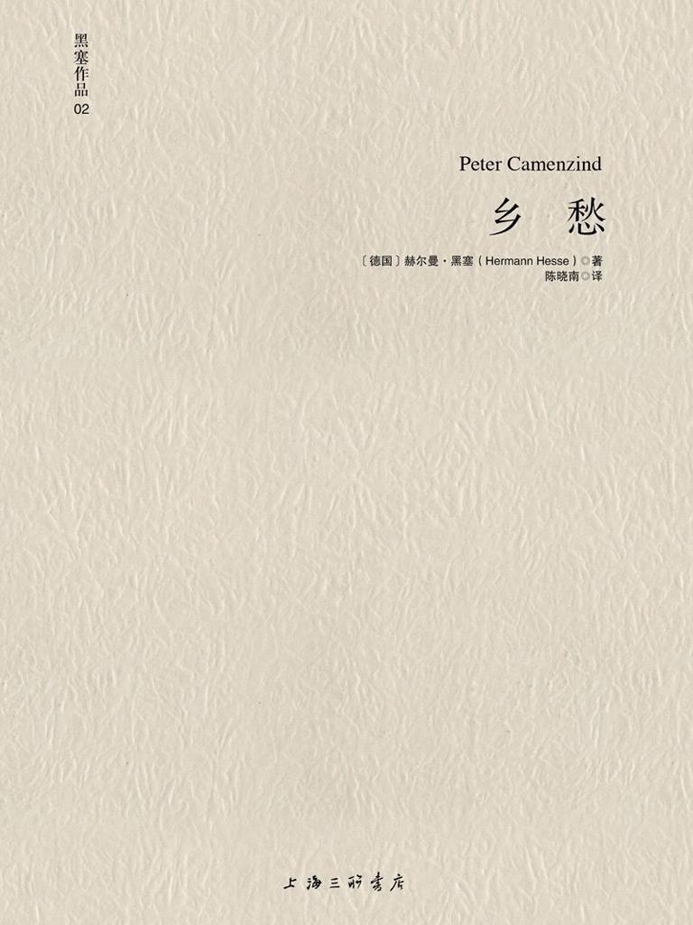 乡愁(黑塞作品02)