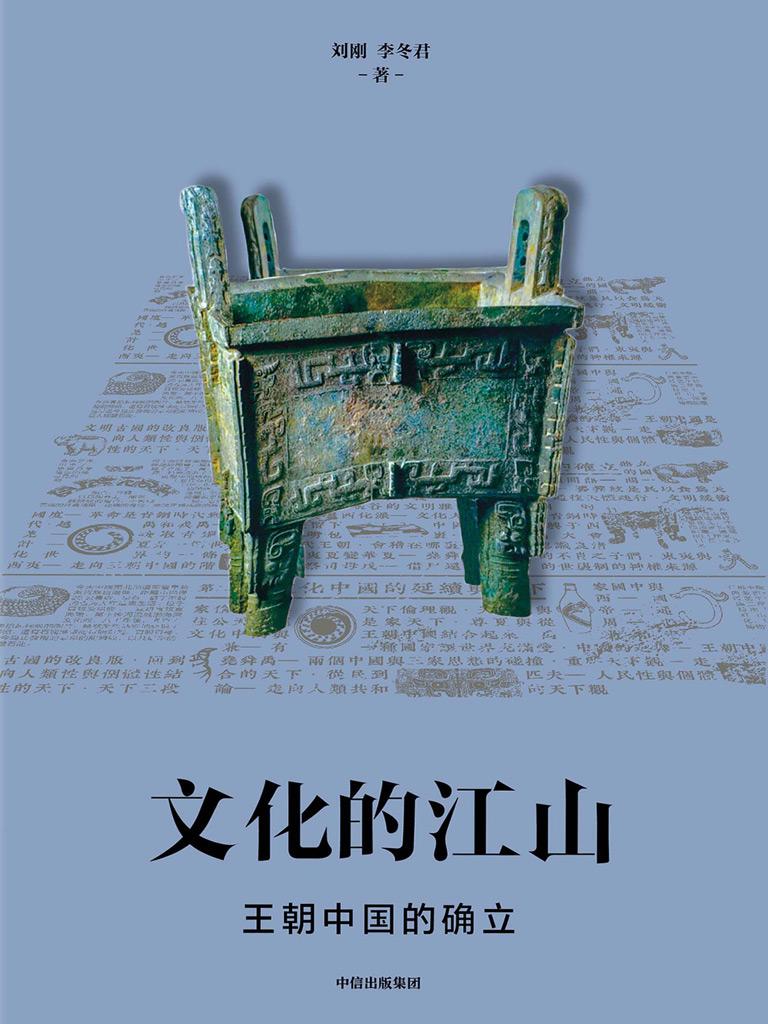 文化的江山 02:王朝中国的确立