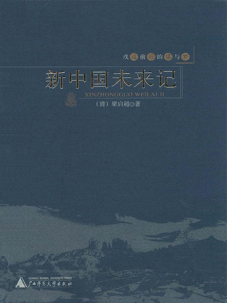 戊戌前后的痛与梦:新中国未来记
