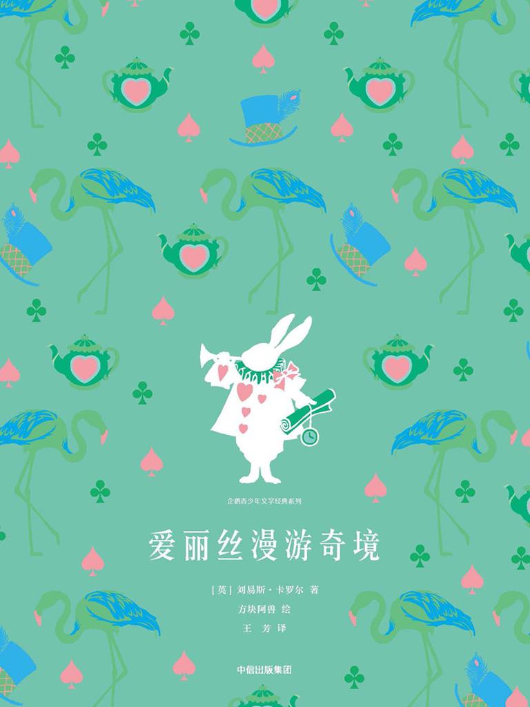 爱丽丝漫游奇境(企鹅青少年文学经典系列)