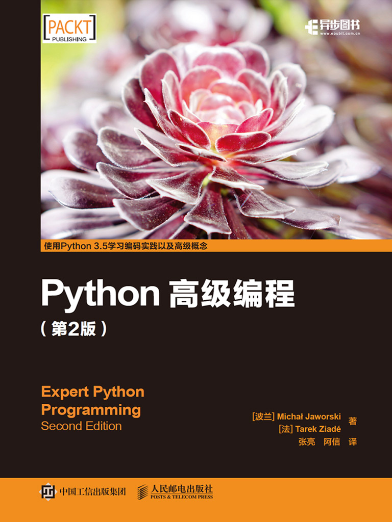 Python高级编程(第2版)