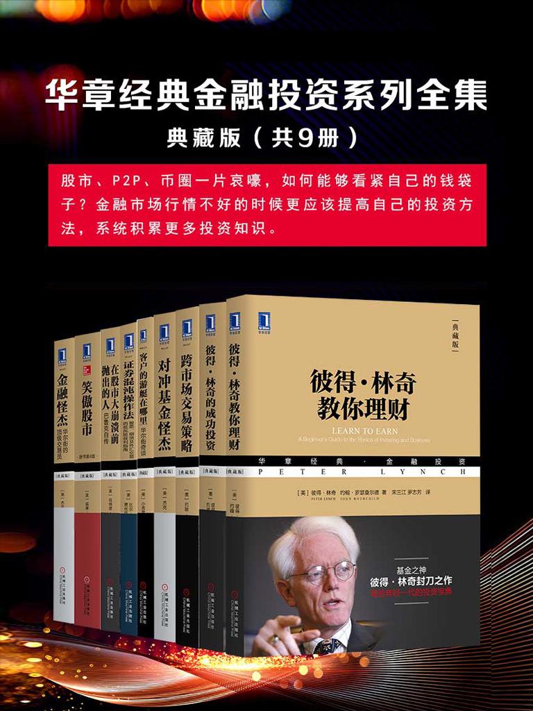 華章經典金融投資系列全集(典藏版 共9冊)