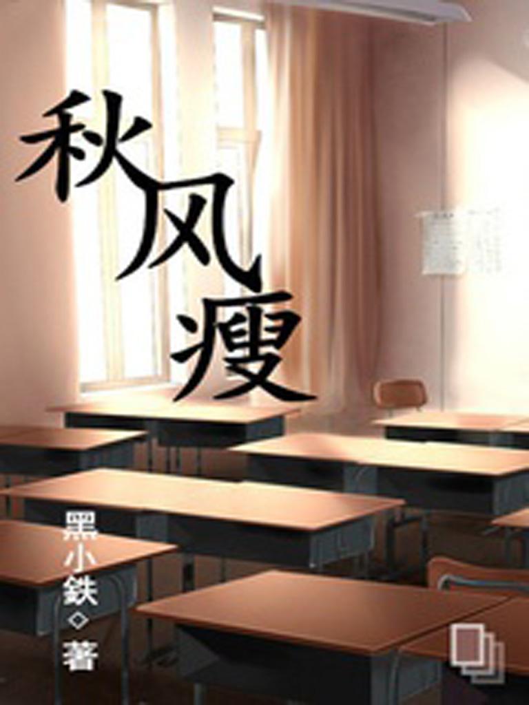 秋风瘦(千种豆瓣高分原创作品·看小说)