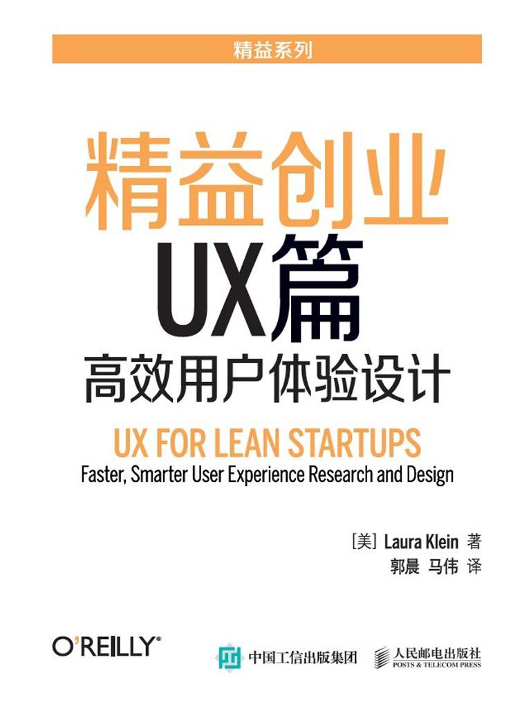 精益创业UX篇:高效用户体验设计(精益系列)