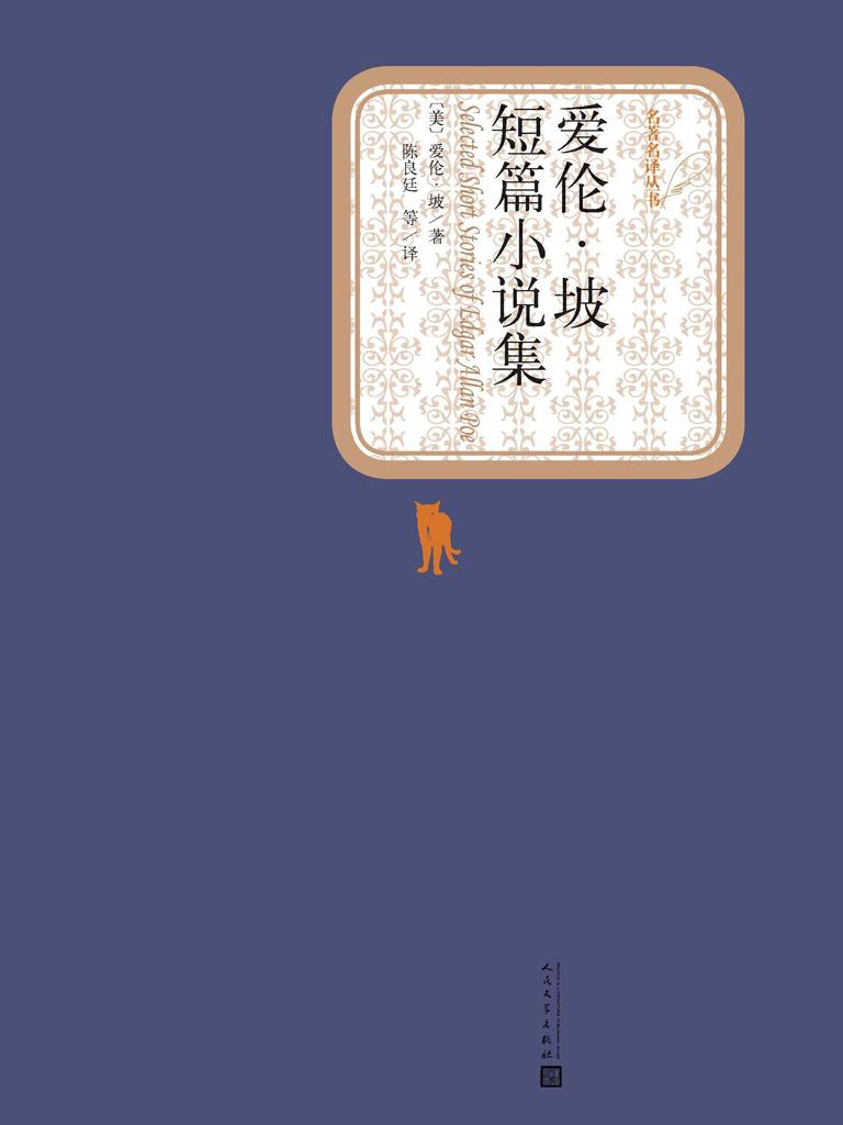 爱伦·坡短篇小说集(名著名译丛书)