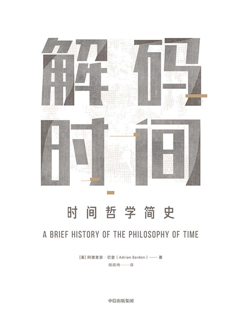 解码时间:时间哲学简史