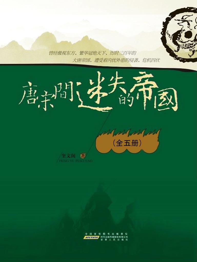 唐宋间迷失的帝国(全五册)