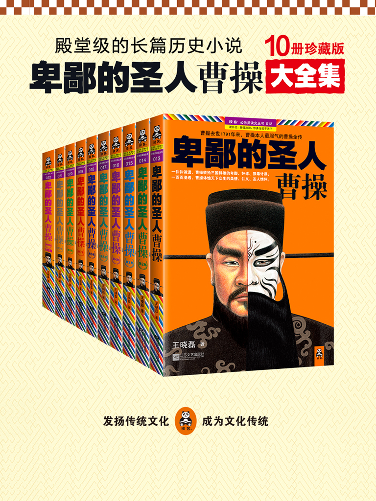 卑鄙的圣人:曹操(全十册)