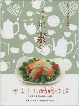 忘不了的私房菜丛书:清雅素食