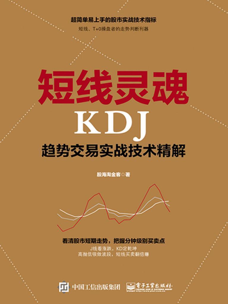 短线灵魂KDJ趋势交易实战技术精解