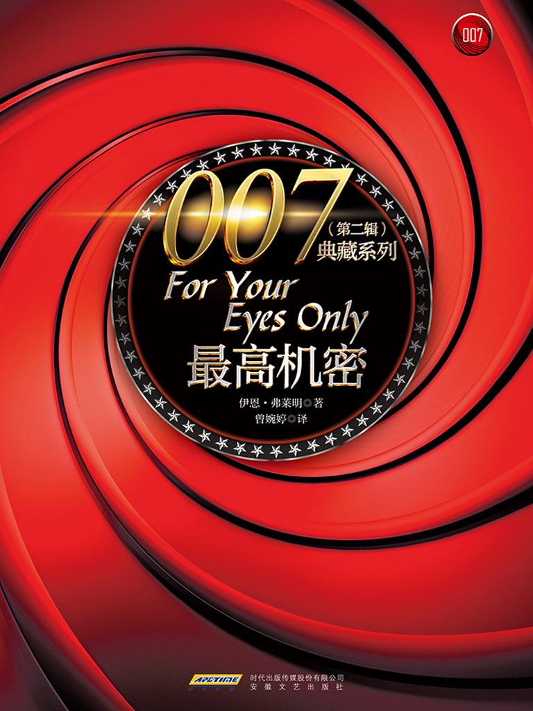 最高机密(007典藏 第二辑)