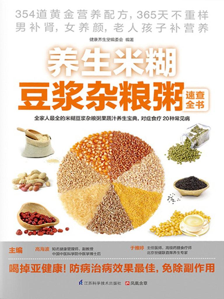 养生米糊豆浆杂粮粥速查全书