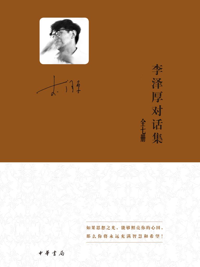 李泽厚对话集(全七册)