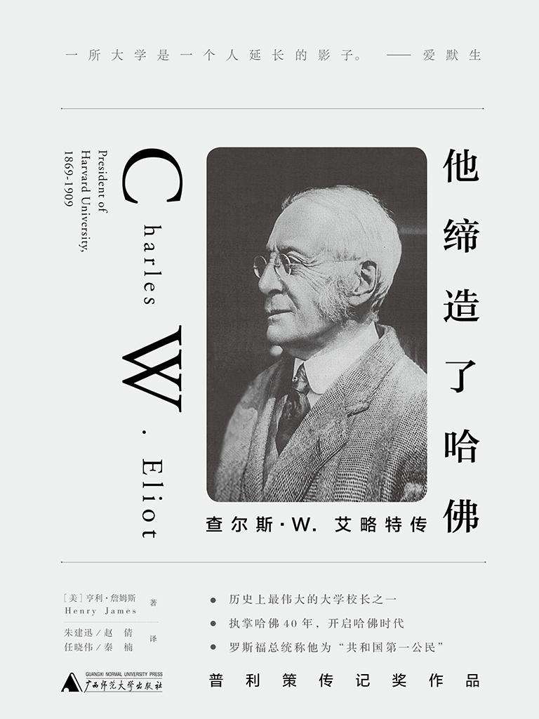 新民说:他缔造了哈佛——查尔斯W.艾略特传