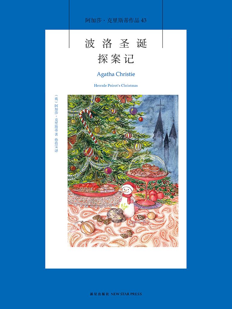 波洛圣诞探案记(阿加莎·克里斯蒂作品)