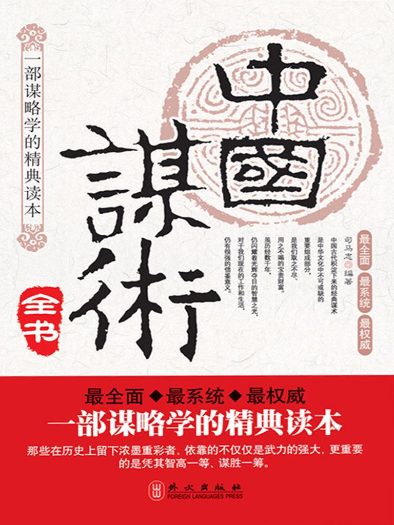 中国谋术全书