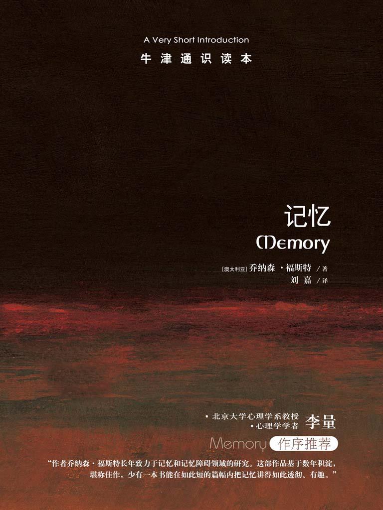 牛津通识读本:记忆(中文版)