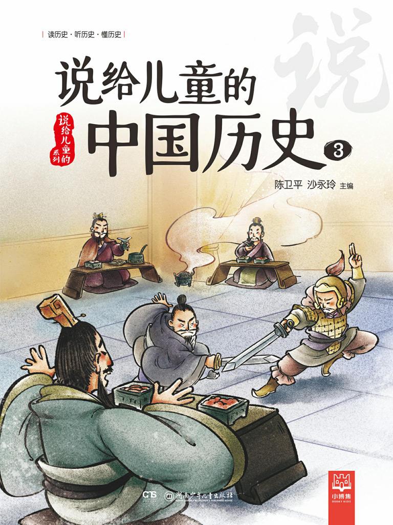 说给儿童的中国历史 3