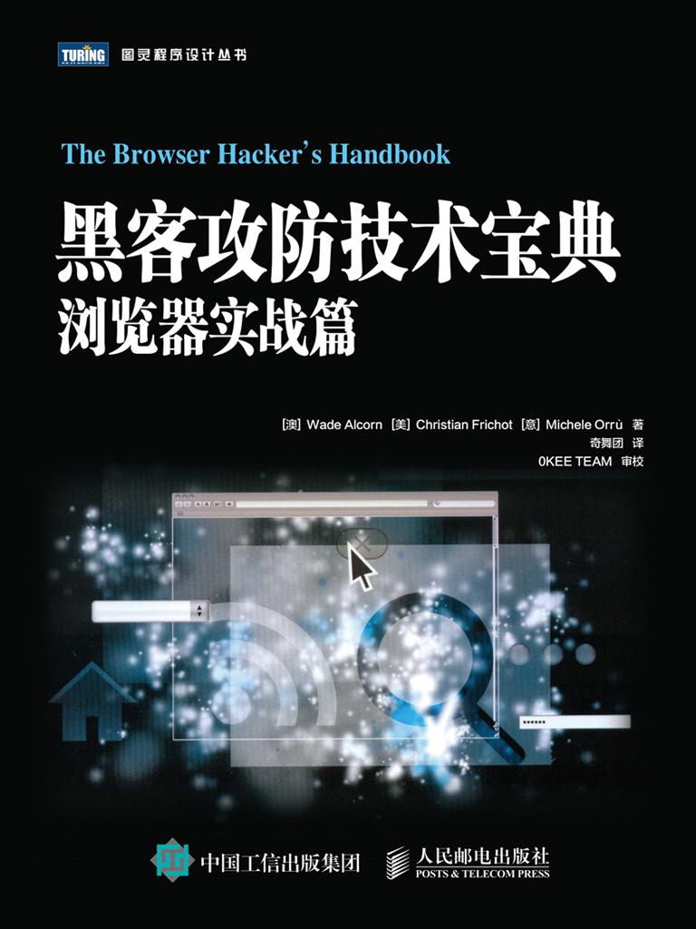 黑客攻防技术宝典:浏览器实战篇