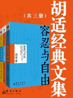 胡适经典文集:容忍与自由 中国的哲学 看破不说破(共三册)