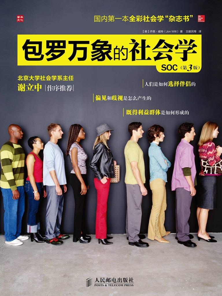 包罗万象的社会学(第3版)