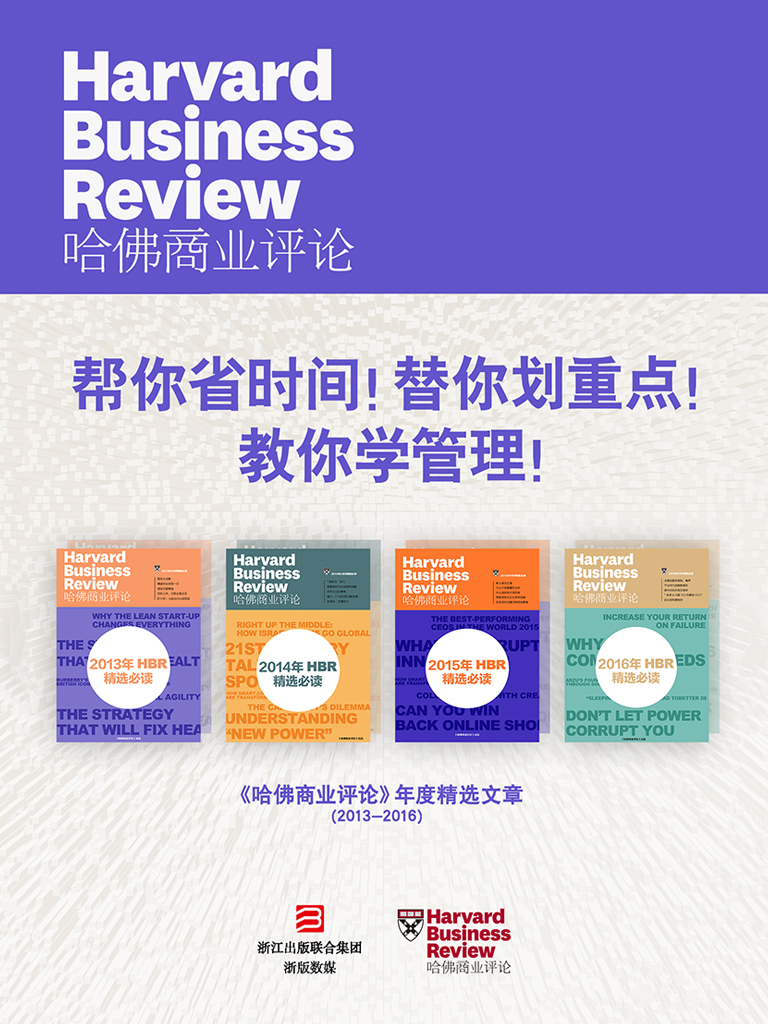 哈佛商业评论·年度精选文章(2013-2016 共四册)