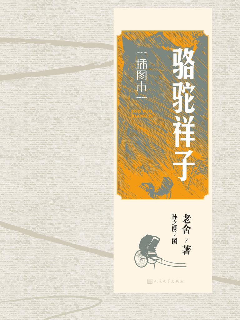 骆驼祥子(插图本)