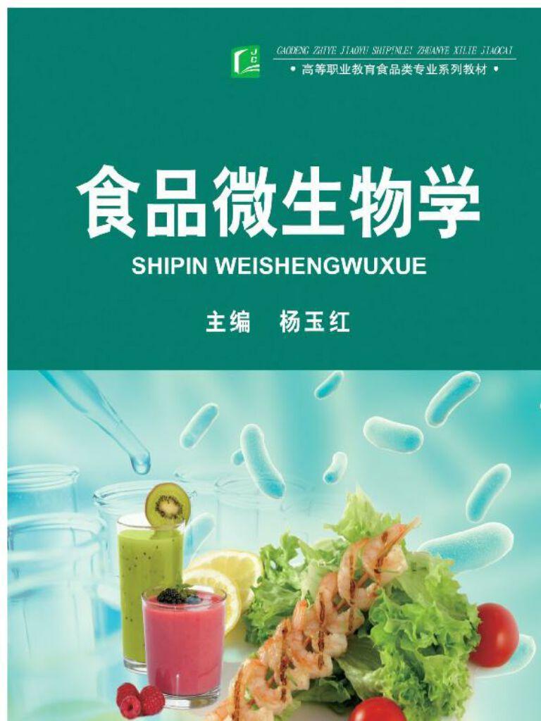 高等职业教育食品类专业系列教材·食品微生物学