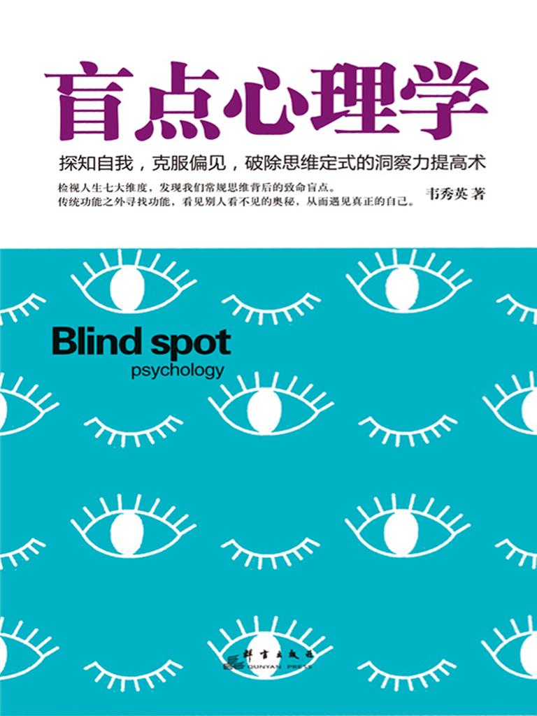 盲點心理學