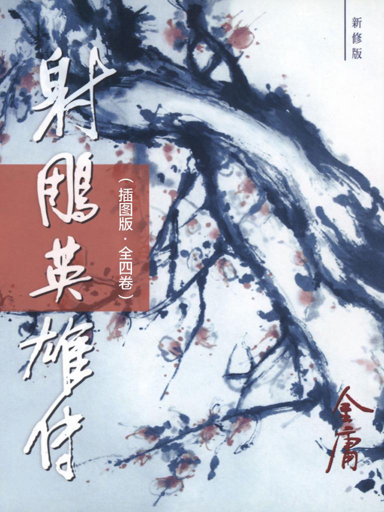 射雕英雄传(插图版·全四卷)