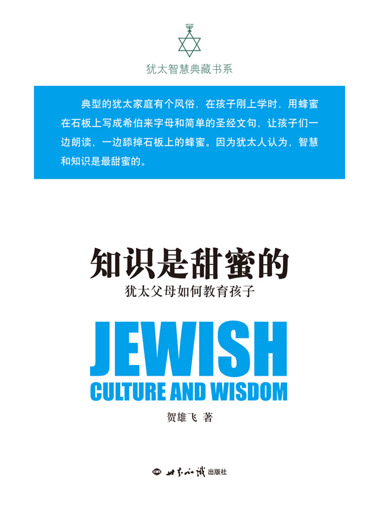 知识是甜蜜的:犹太父母如何教育孩子(犹太智慧典藏书系 第一辑05)