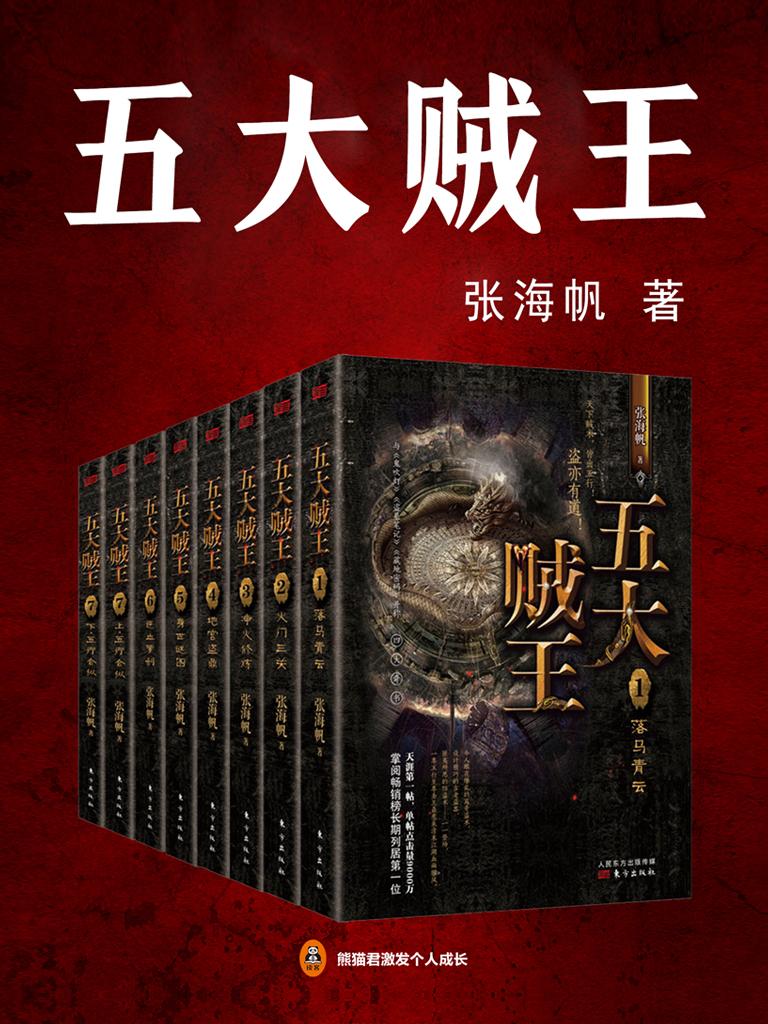 五大贼王(典藏版全8册)