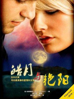 皓月与艳阳