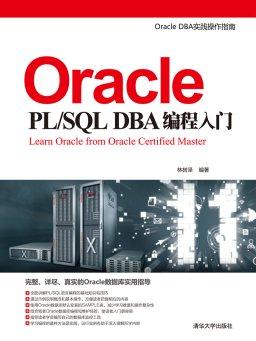Oracle PL/SQL DBA编程入门