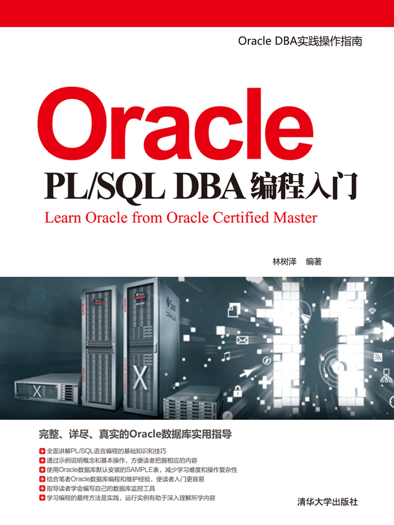 Oracle PL/SQL DBA编程入门