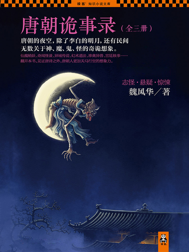唐朝诡事录(全三册)