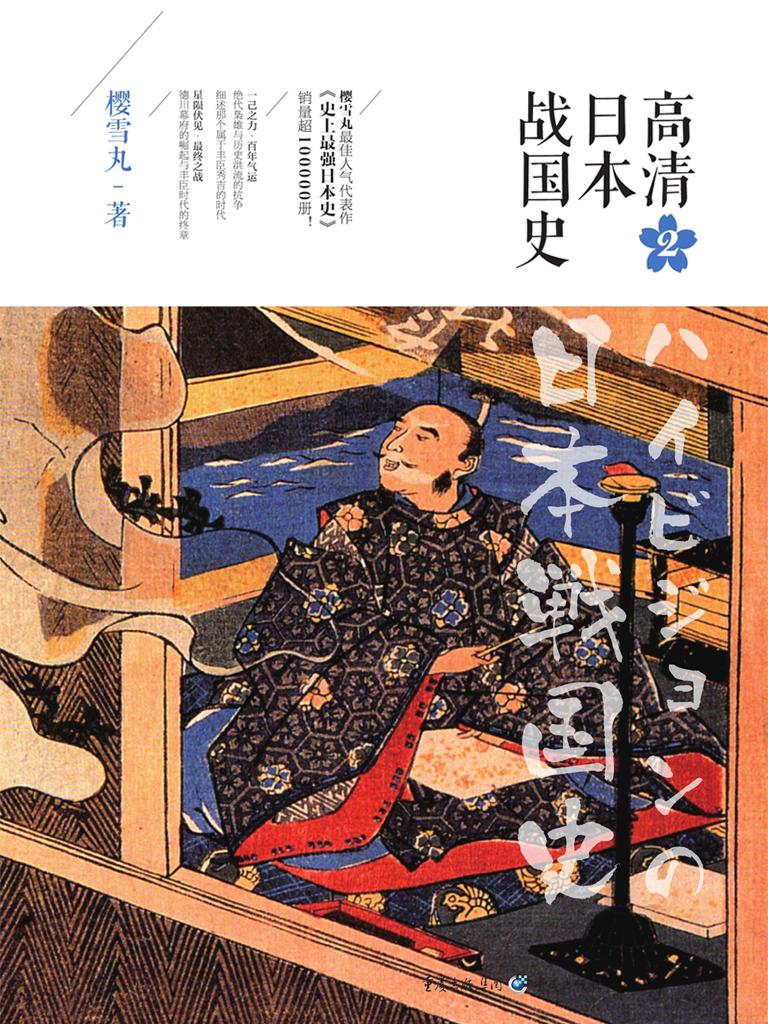 高清日本战国史 2