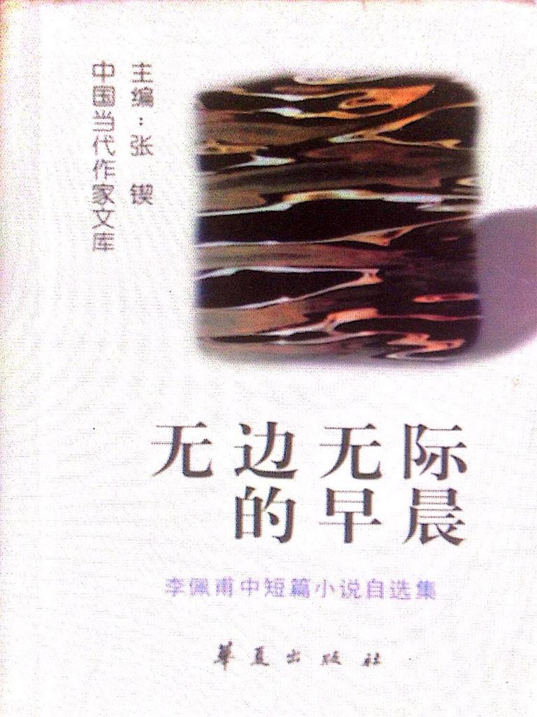 无边无际的早晨:李佩甫中短篇小说自选集