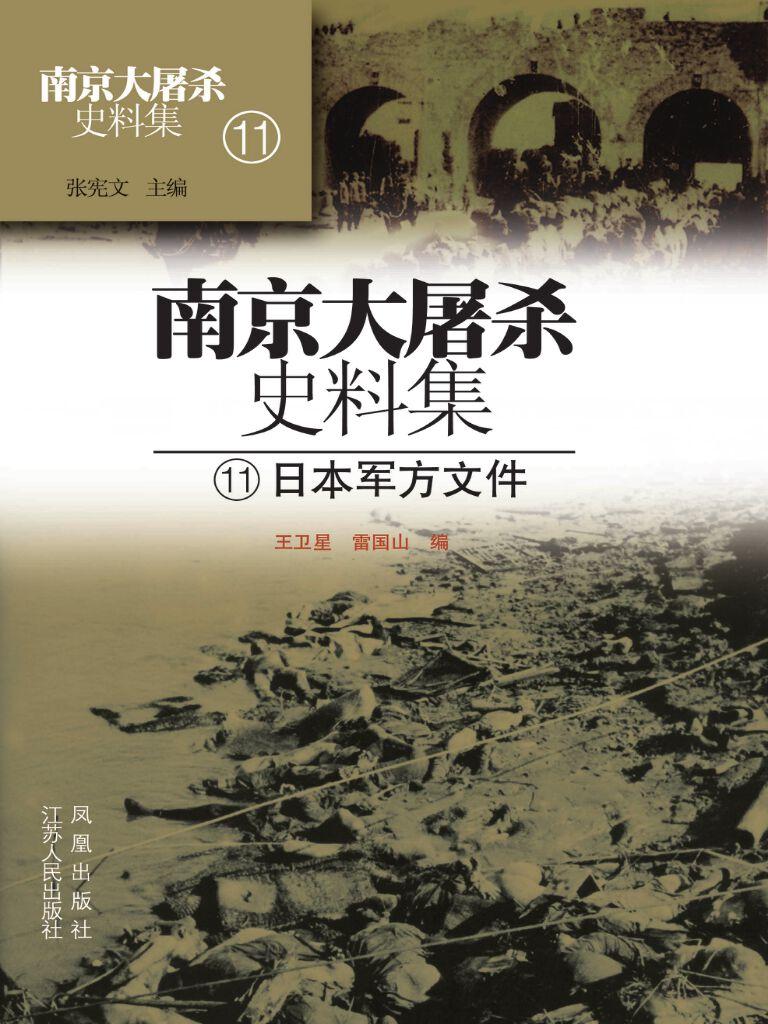 南京大屠杀史料集第十一册:日本军方文件